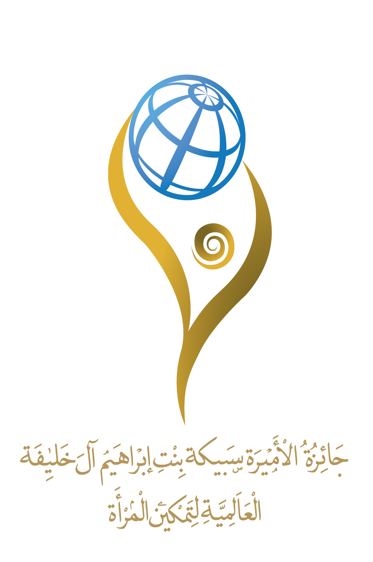 HRH Princess Sabeeka award jury includes UN, legal, diplomatic figures