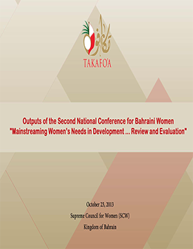 Outputs of Second National Conference for Bahraini Women