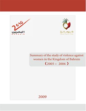Study on Violence Against Women 2005-2006